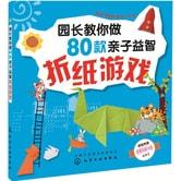 园长教你做80款亲子益智折纸游戏(附双面彩纸15张)