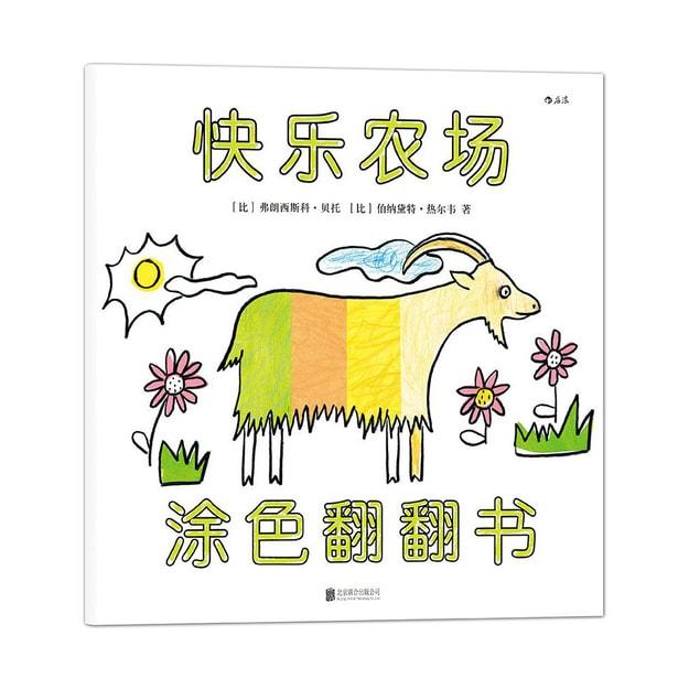 商品详情 - 快乐农场:涂色翻翻书 - image  0