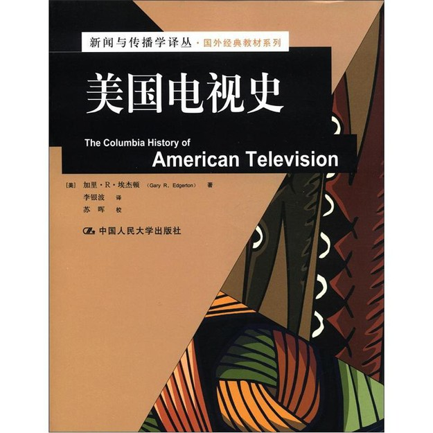 商品详情 - 新闻与传播学译丛·国外经典教材系列:美国电视史 - image  0