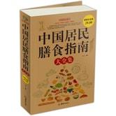 中国居民膳食指南(大全集)