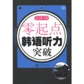 零起点:韩语听力突破(附CD光盘1张)