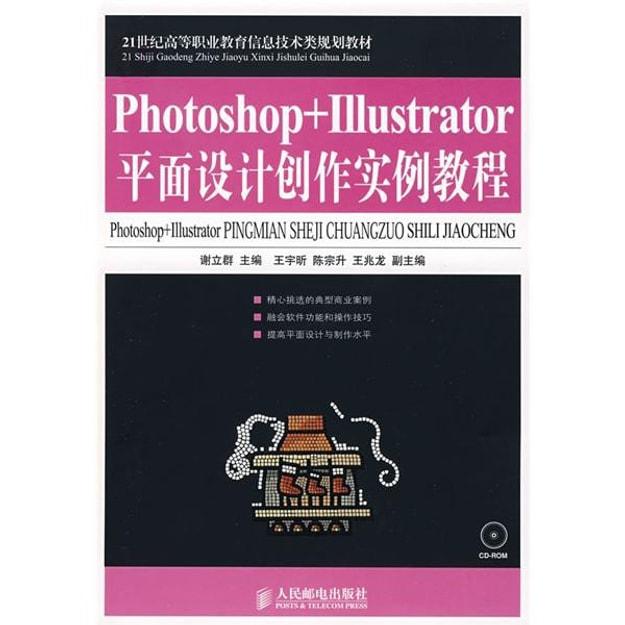 商品详情 - 21世纪高等职业教育信息技术类规划教材:Photoshop+Illustrator平面设计创作实例教 - image  0
