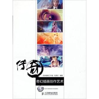 传奇:奇幻插画创作艺术(含DVD光盘)