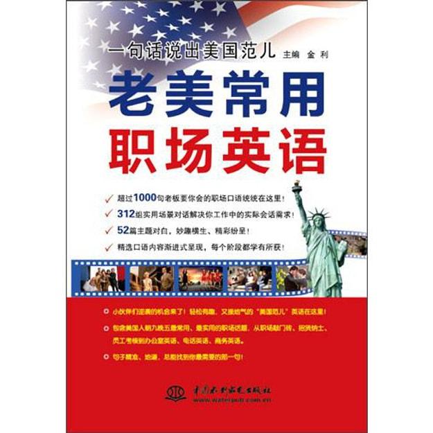 商品详情 - 一句话说出美国范儿 老美常用职场英语 - image  0