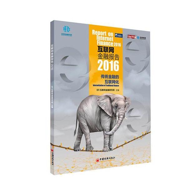 商品详情 - 互联网金融报告2016 - image  0