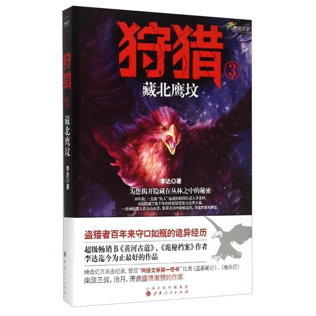 商品详情 - 狩猎(3):藏北鹰坟 - image  0