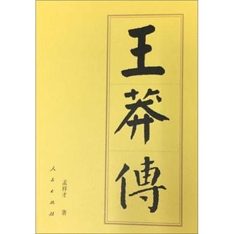 王莽传(平)—历代帝王传记