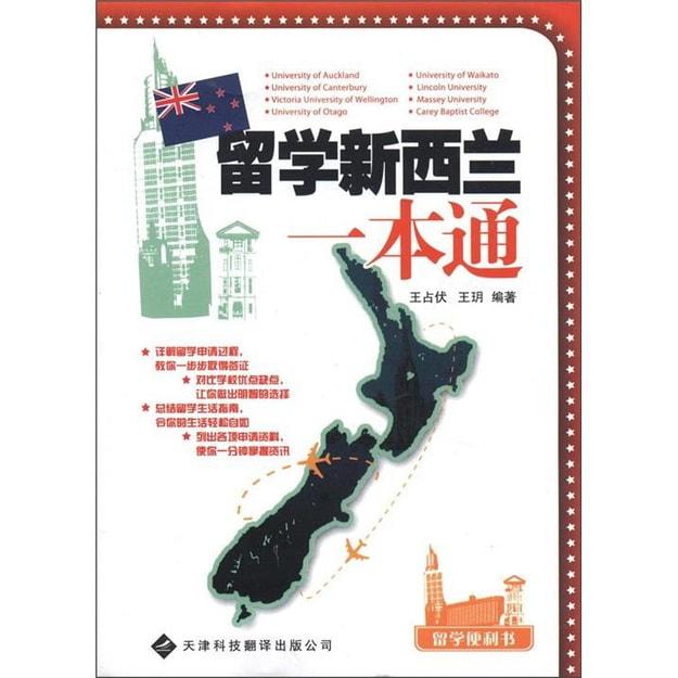 商品详情 - 留学新西兰一本通 - image  0
