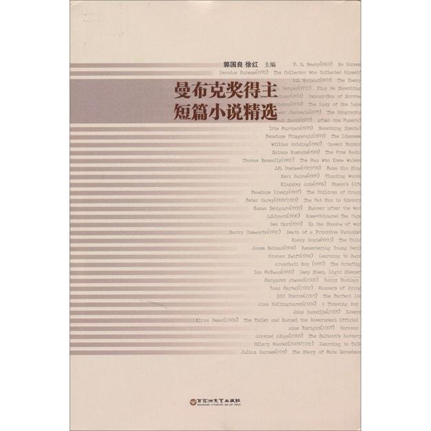 商品详情 - 曼布克奖得主短篇小说精选 - image  0