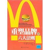 重塑品牌的六大法则:麦当劳是如何为品牌重注活力的