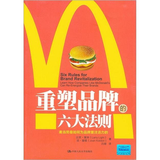 商品详情 - 重塑品牌的六大法则:麦当劳是如何为品牌重注活力的 - image  0