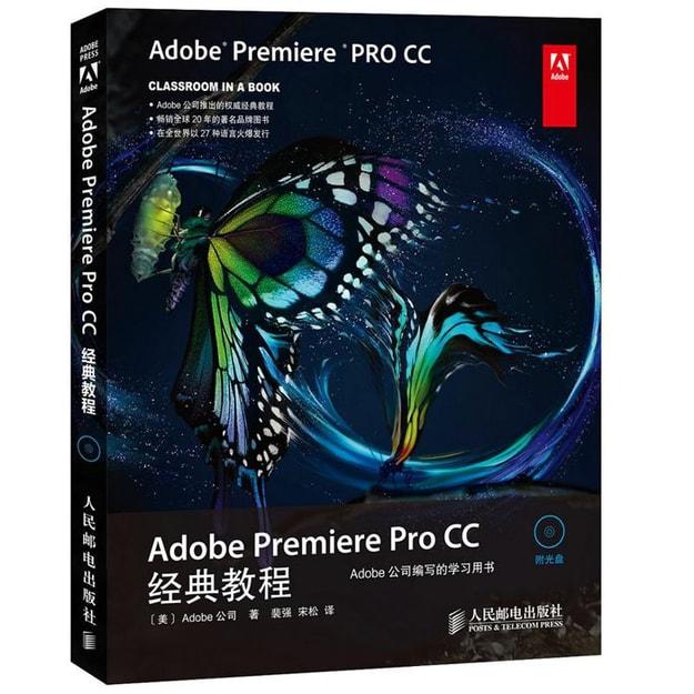 商品详情 - Adobe Premiere Pro CC经典教程 - image  0
