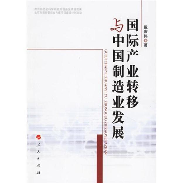 商品详情 - 国际产业转移与中国制造业发展 - image  0
