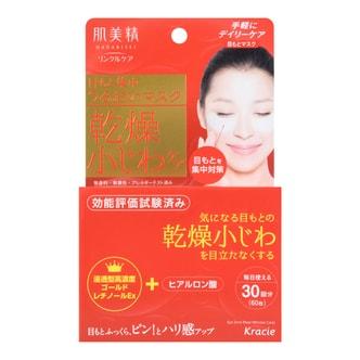 日本KRACIE嘉娜宝 肌美精 眼周集中修复弹力保湿眼膜 30对入