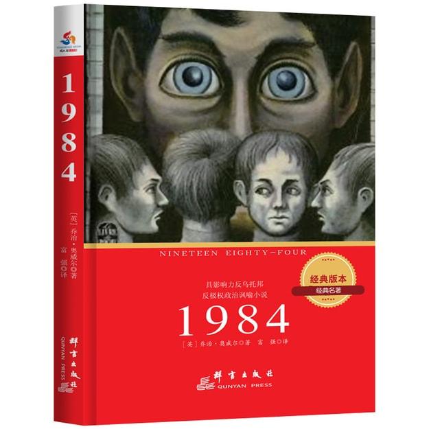 商品详情 - 1984(经典译本) - image  0