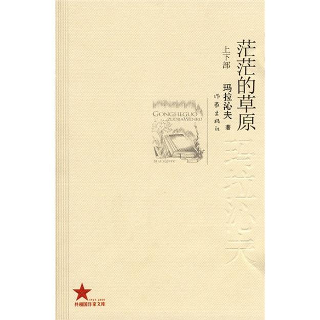 商品详情 - 茫茫的草原(套装上下册) - image  0