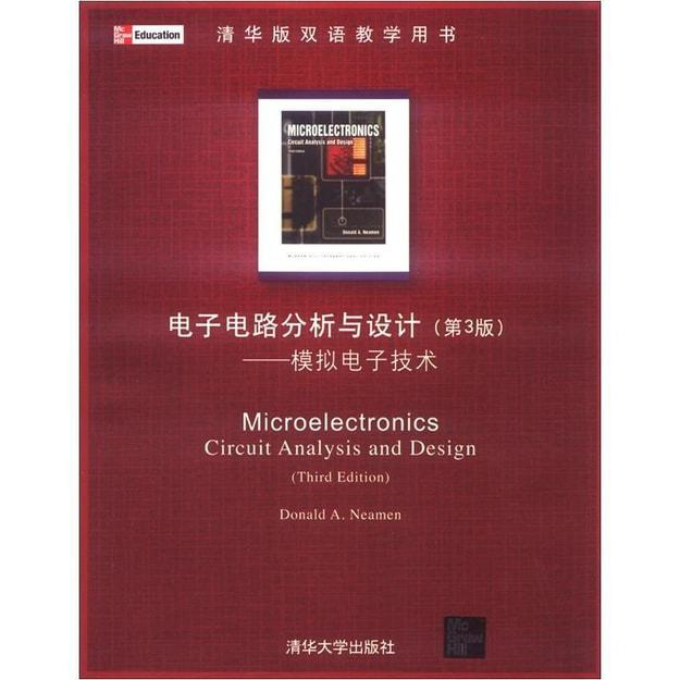 商品详情 - 清华版双语教学用书·电子电路分析与设计:模拟电子技术(第3版) - image  0