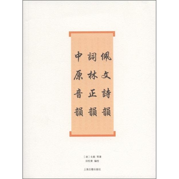 商品详情 - 佩文诗韵·词林正韵·中原音韵 - image  0
