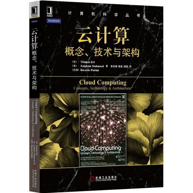 商品详情 - 计算机科学丛书·云计算:概念、技术与架构 - image  0