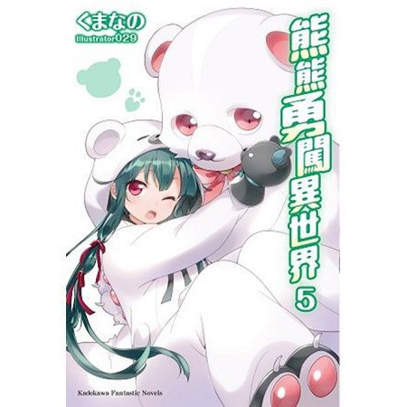 Yamibuy.com:Customer reviews:【繁體】熊熊勇闖異世界(5)