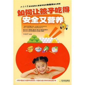 如何让孩子吃得安全又营养