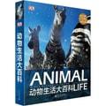 DK动物生活大百科(精装版全彩)