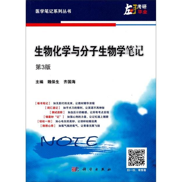 商品详情 - 医学笔记系列丛书:生物化学与分子生物学笔记(第3版) - image  0