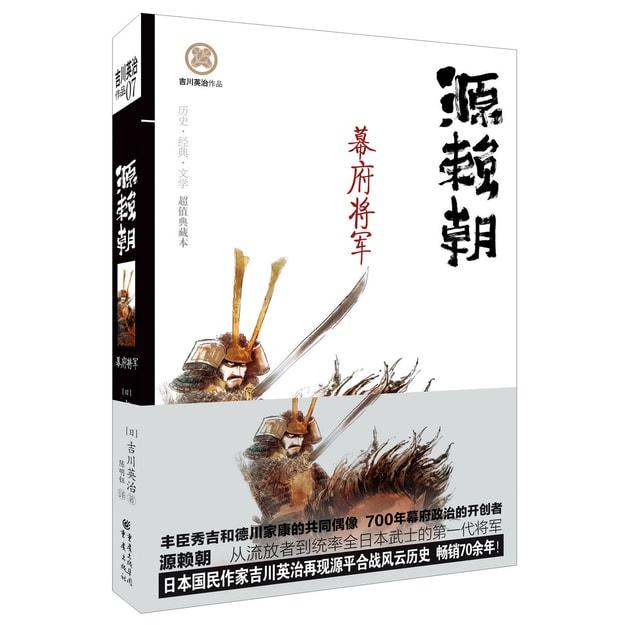 商品详情 - 日本战国系列:源赖朝-幕府将军 - image  0