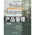 全美最新工商管理权威教材译丛·产品管理(第4版)