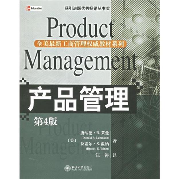 商品详情 - 全美最新工商管理权威教材译丛·产品管理(第4版) - image  0