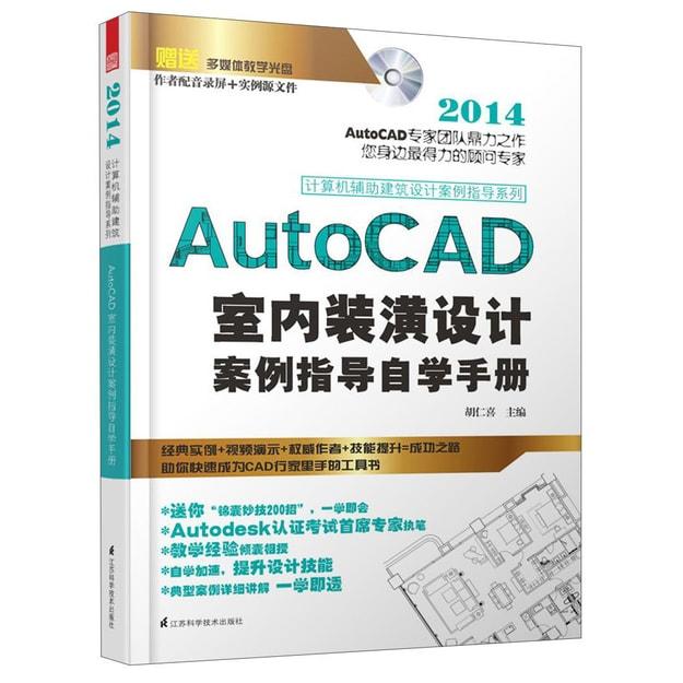 商品详情 - AutoCAD 室内装潢设计案例从入门到精通 - image  0