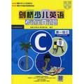 剑桥少儿英语考试全真试题(第1级C)(附磁带)