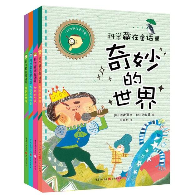 商品详情 - 科普绘本.科学藏在童话里(套装4册) - image  0