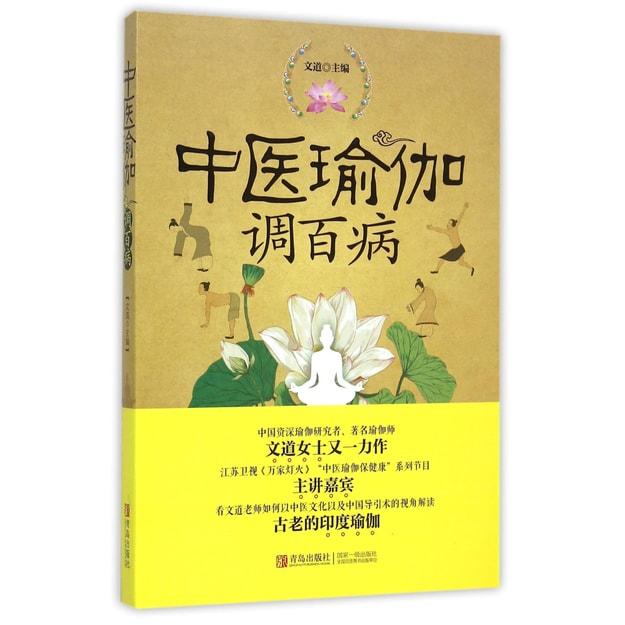商品详情 - 中医瑜伽调百病 - image  0