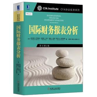 CFA协会投资系列:国际财务报表分析(原书第2版)