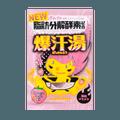 日本BISON 脂肪分解酵素热感美肌爆汗汤 #草莓汽水香 60g