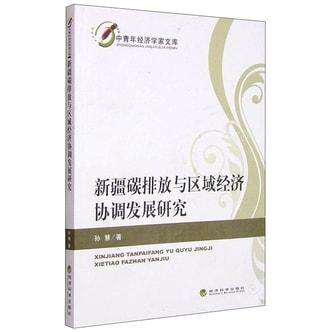 中青年经济学家文库:新疆碳排放与区域经济协调发展研究