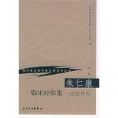 现代著名老中医名著重刊丛书(第一辑)·朱仁康临床经验集(皮肤外科)
