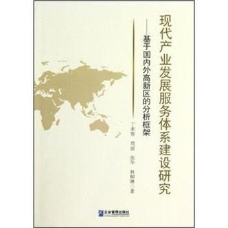 现代产业发展服务体系建设研究:基于国内外高新区的分析框架