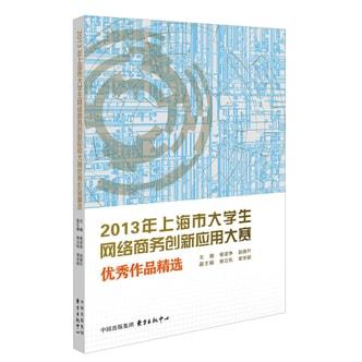 2013年上海市大学生网络商务创新应用大赛优秀作品精选