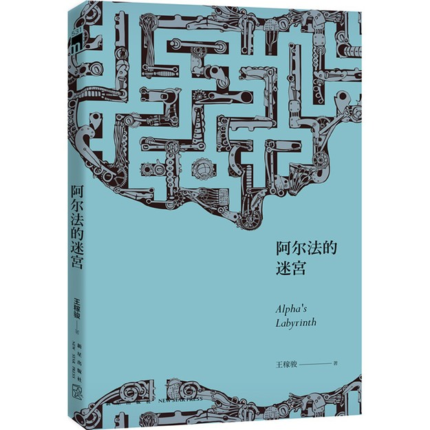 商品详情 - 阿尔法的迷宫 - image  0