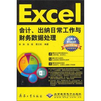 Excel会计、出纳日常工作与财务数据处理(附光盘)