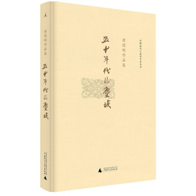商品详情 - 中国近代口述史学会丛书·唐德刚作品集:五十年代的尘埃 - image  0