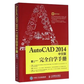 AutoCAD2014中文版完全自学手册(附光盘)