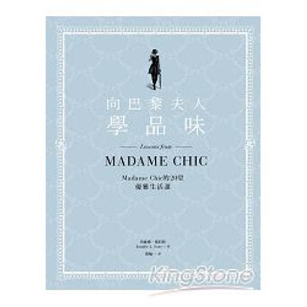 Product Detail - 【繁體】向巴黎夫人學品味:Madame Chic的20堂優雅生活課 - image 0