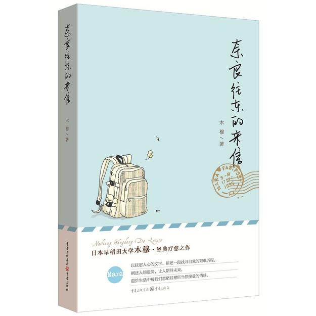商品详情 - 奈良往东的来信 - image  0