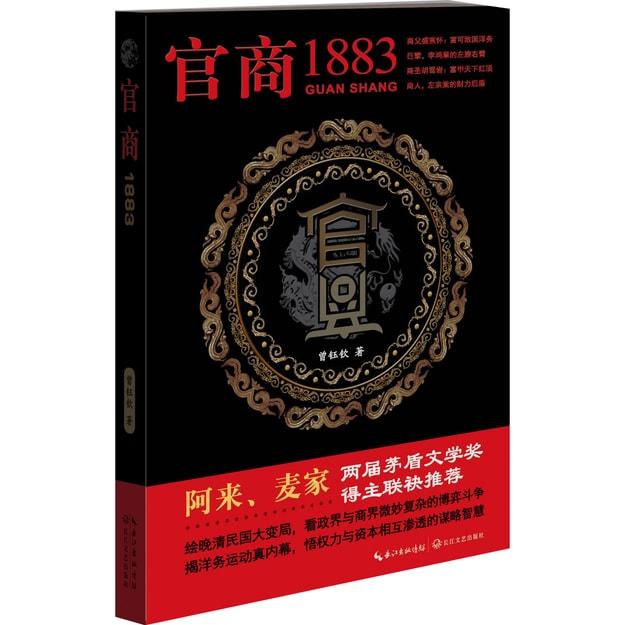 商品详情 - 官商1883 - image  0