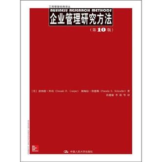 工商管理经典译丛:企业管理研究方法(第10版)