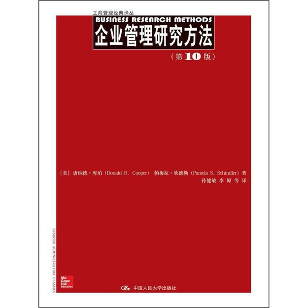商品详情 - 工商管理经典译丛:企业管理研究方法(第10版) - image  0