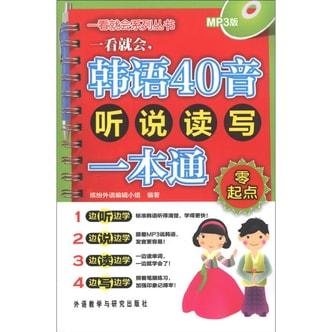零起点:一看就会,韩语40音听说读写一本通(MP3版)(附MP3光盘1张)